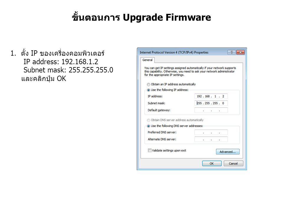 ขั้นตอนการ Upgrade Firmware