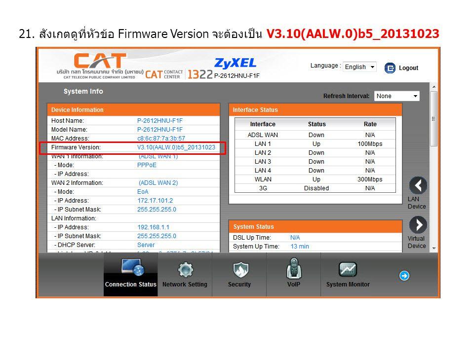 21. สังเกตดูที่หัวข้อ Firmware Version จะต้องเป็น V3. 10(AALW