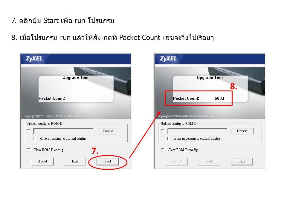 8. 7. 7. คลิกปุ่ม Start เพื่อ run โปรแกรม