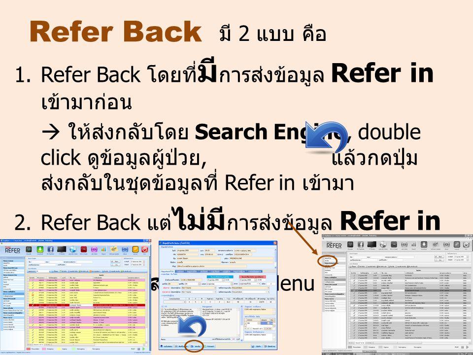 Refer Back มี 2 แบบ คือ. Refer Back โดยที่มีการส่งข้อมูล Refer in เข้ามาก่อน.