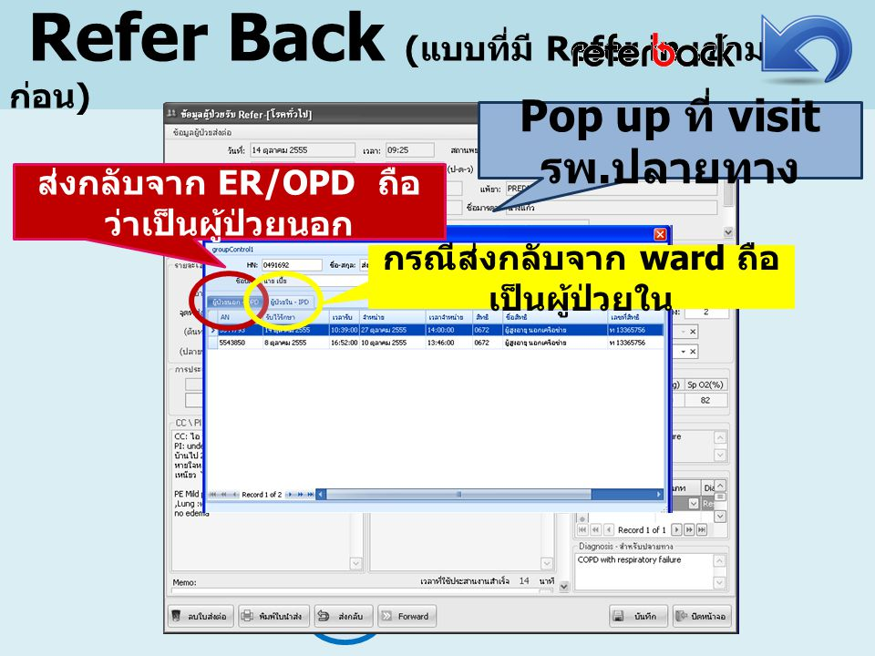 Refer Back (แบบที่มี Refer in เข้ามาก่อน)