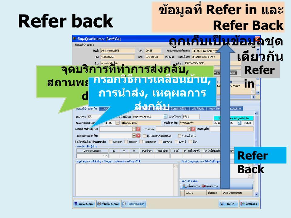 Refer back ข้อมูลที่ Refer in และ Refer Back