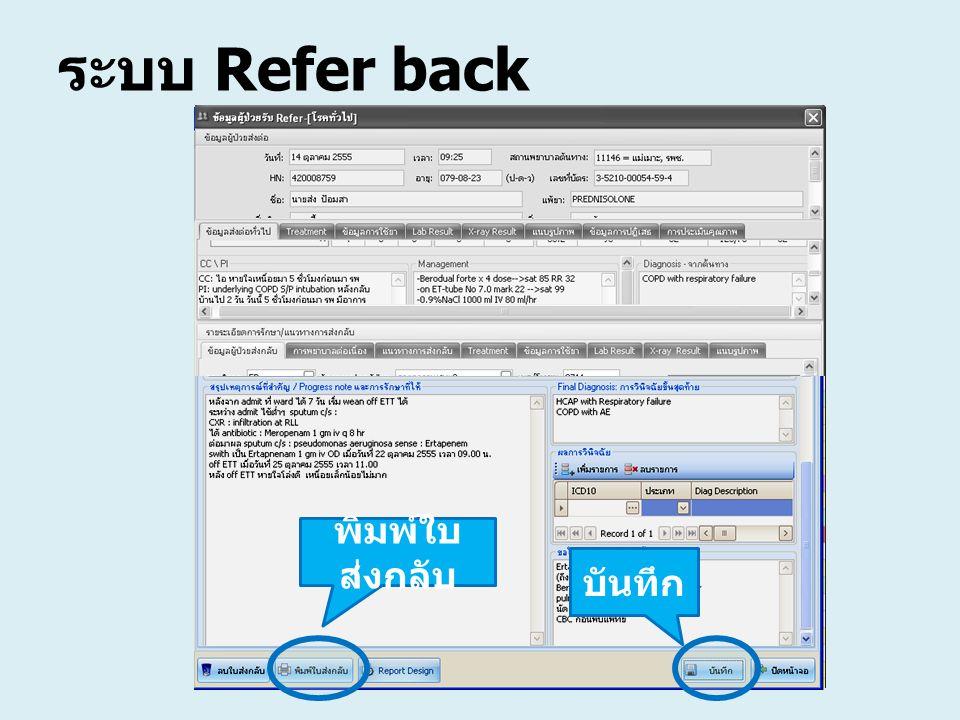 ระบบ Refer back พิมพ์ใบส่งกลับ บันทึก