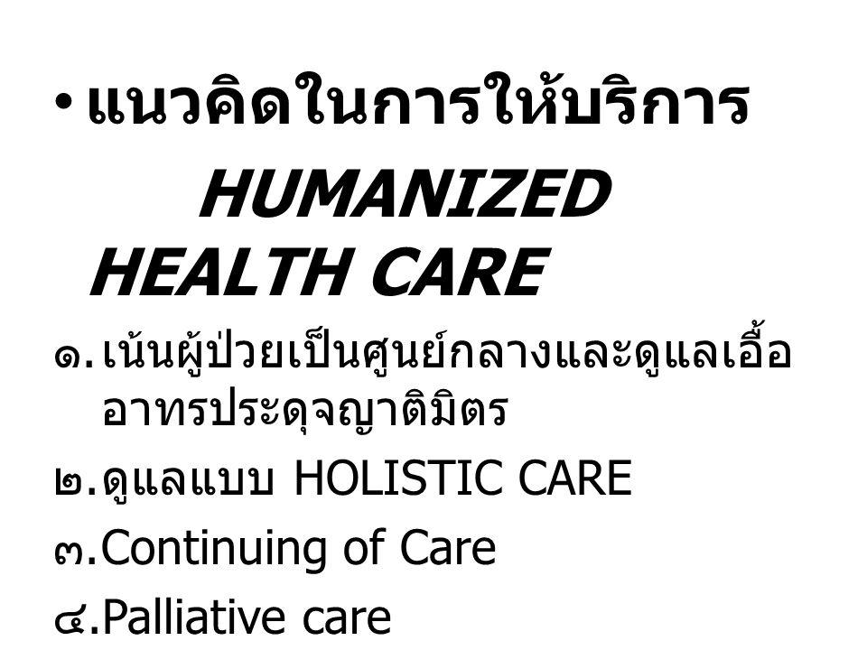 แนวคิดในการให้บริการ HUMANIZED HEALTH CARE