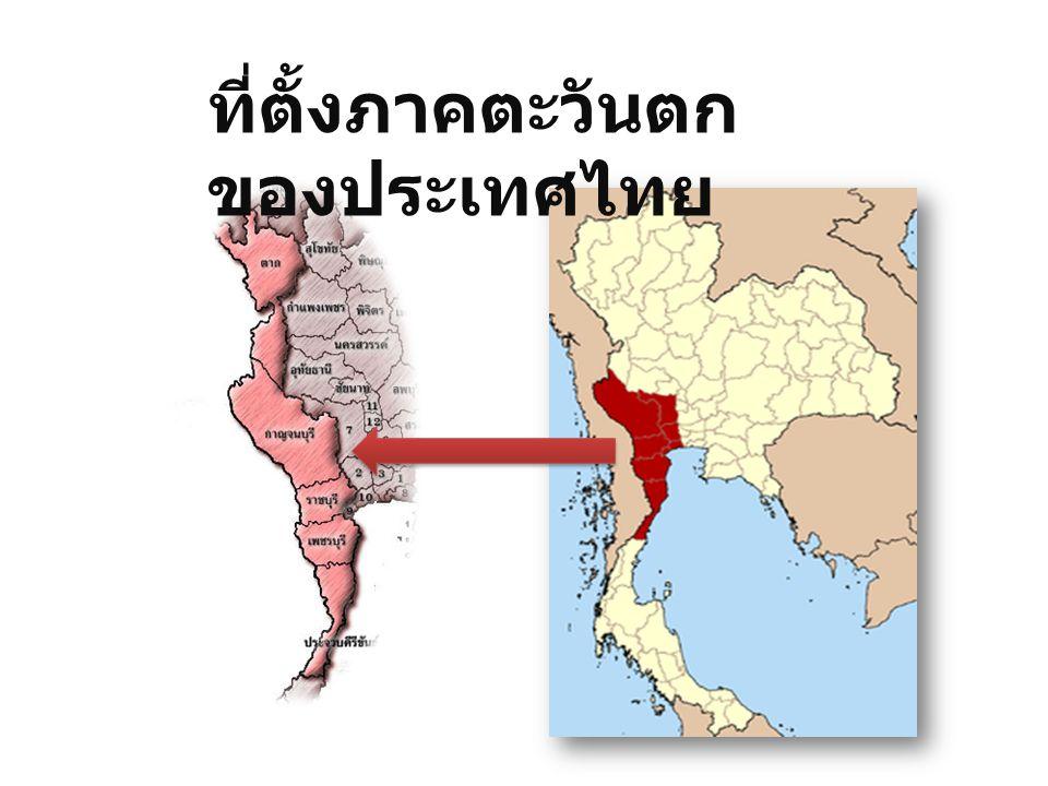 ที่ตั้งภาคตะวันตกของประเทศไทย