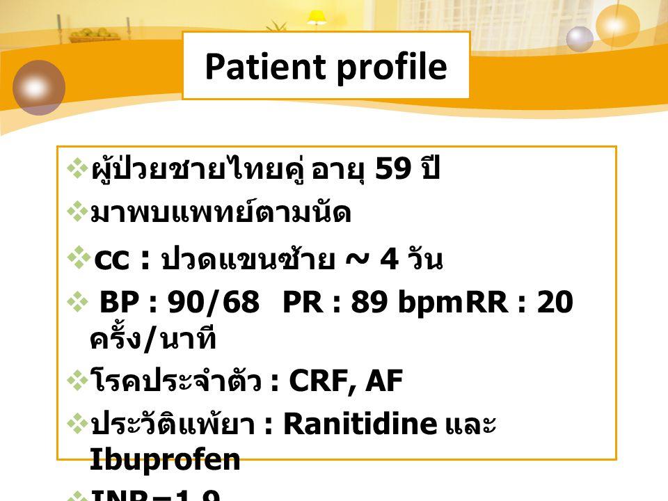 Patient profile cc : ปวดแขนซ้าย ~ 4 วัน ผู้ป่วยชายไทยคู่ อายุ 59 ปี