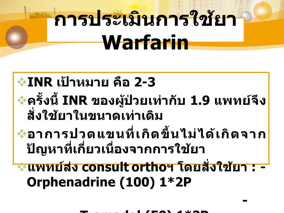 การประเมินการใช้ยา Warfarin