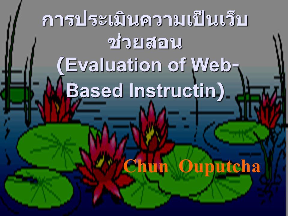 การประเมินความเป็นเว็บช่วยสอน (Evaluation of Web-Based Instructin)