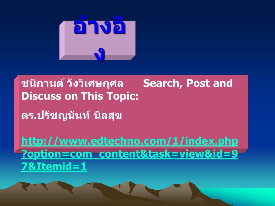 อ้างอิง ชนิกานต์ วังวิเศษกุศล Search, Post and Discuss on This Topic: