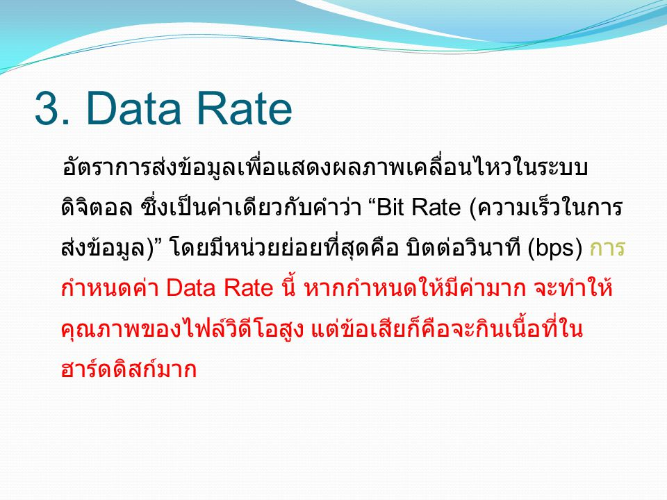 3. Data Rate