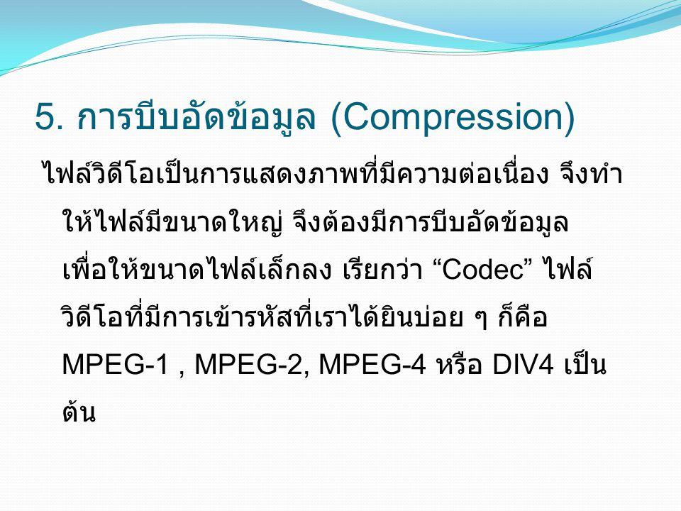 5. การบีบอัดข้อมูล (Compression)