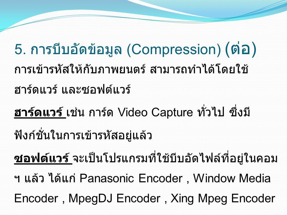 5. การบีบอัดข้อมูล (Compression) (ต่อ)