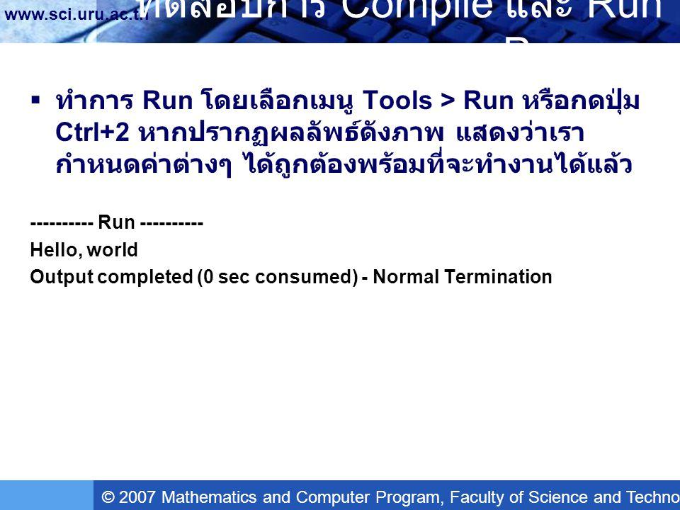 ทดสอบการ Compile และ Run Program
