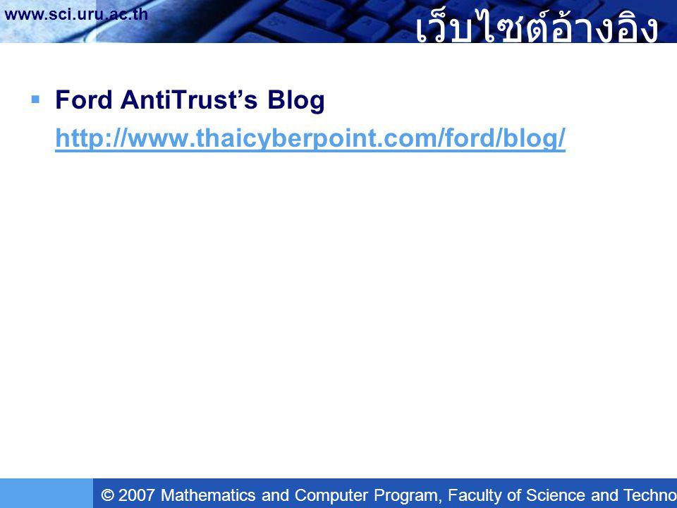 เว็บไซต์อ้างอิง Ford AntiTrust's Blog