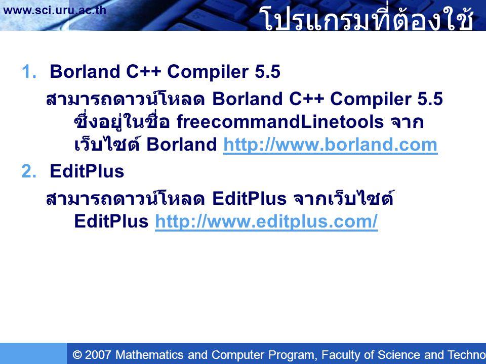 โปรแกรมที่ต้องใช้ Borland C++ Compiler 5.5