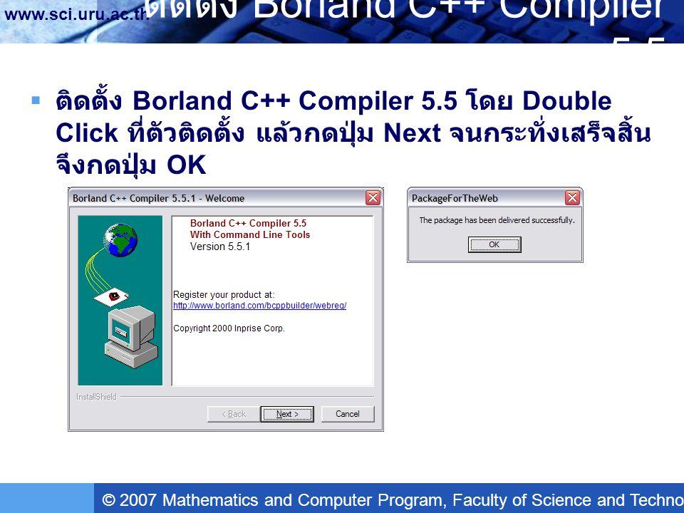 ติดตั้ง Borland C++ Compiler 5.5