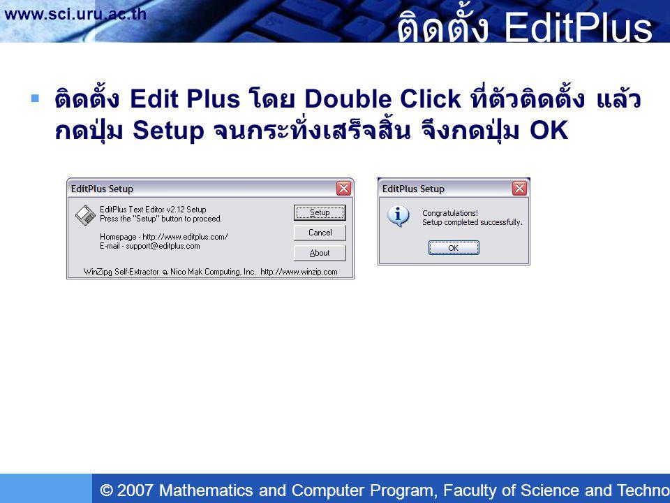 ติดตั้ง EditPlus ติดตั้ง Edit Plus โดย Double Click ที่ตัวติดตั้ง แล้วกดปุ่ม Setup จนกระทั่งเสร็จสิ้น จึงกดปุ่ม OK.