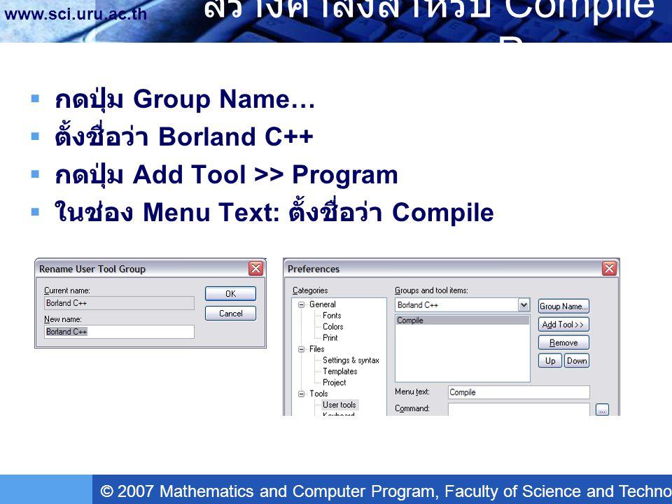 สร้างคำสั่งสำหรับ Compile Program