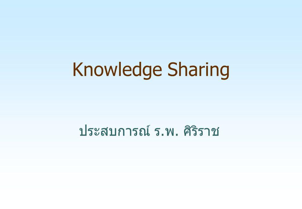 Knowledge Sharing ประสบการณ์ ร.พ. ศิริราช