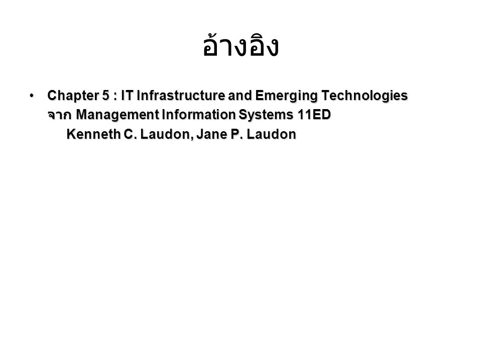 อ้างอิง Chapter 5 : IT Infrastructure and Emerging Technologies