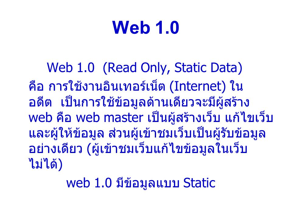 Web 1.0 Web 1.0 (Read Only, Static Data)