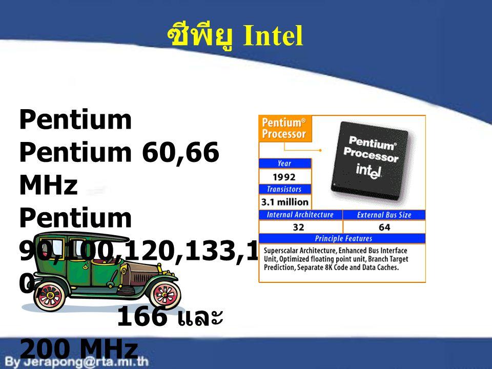 ซีพียู Intel Pentium Pentium 60,66 MHz Pentium 90,100,120,133,150,