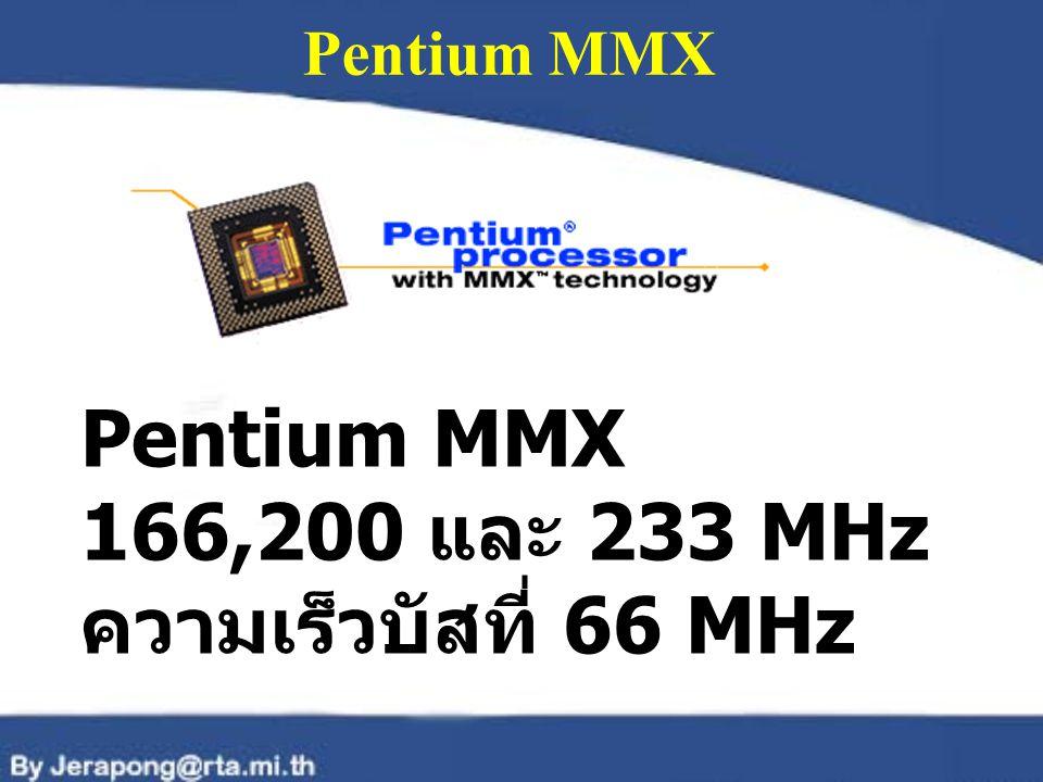 Pentium MMX 166,200 และ 233 MHz ความเร็วบัสที่ 66 MHz