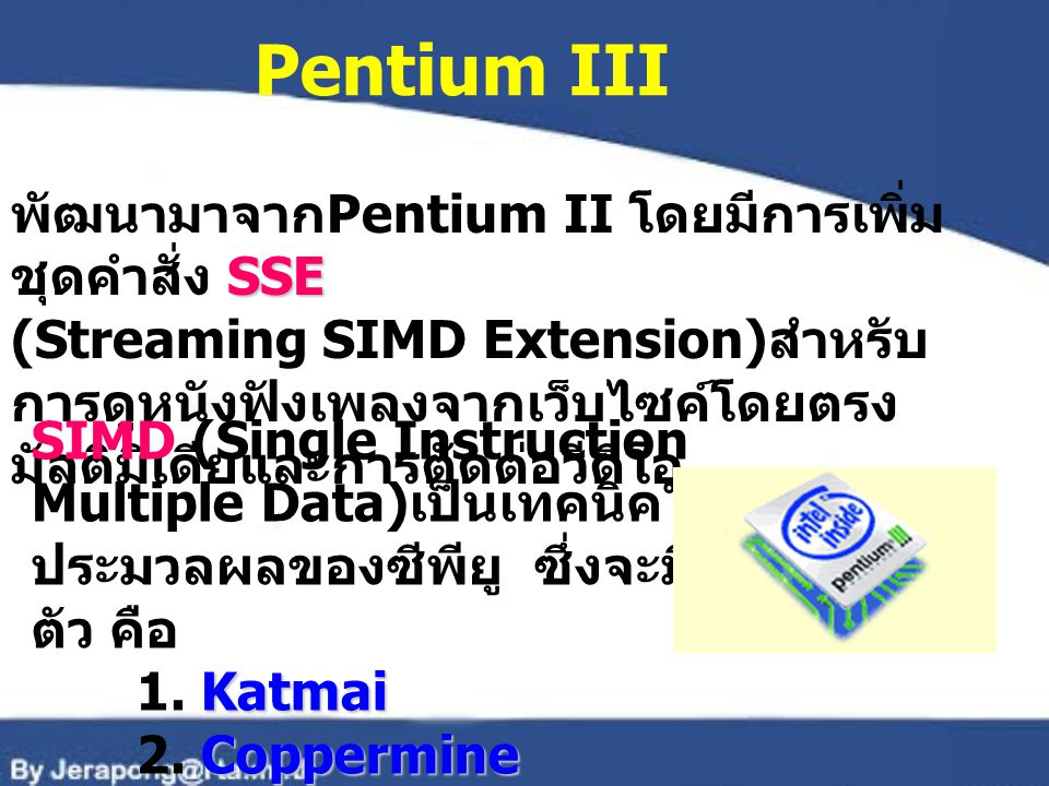 Pentium III พัฒนามาจากPentium II โดยมีการเพิ่มชุดคำสั่ง SSE
