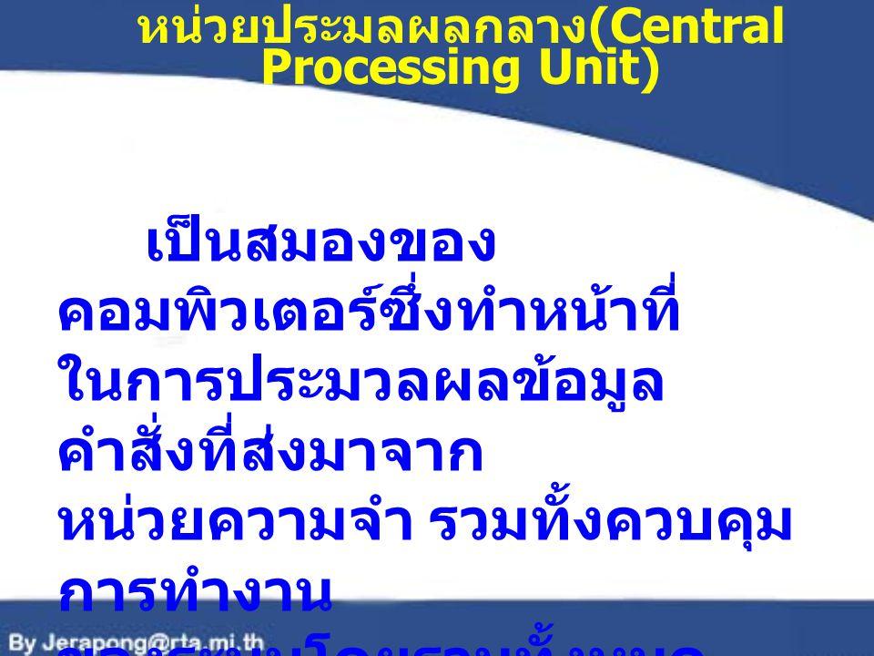 หน่วยประมลผลกลาง(Central Processing Unit)