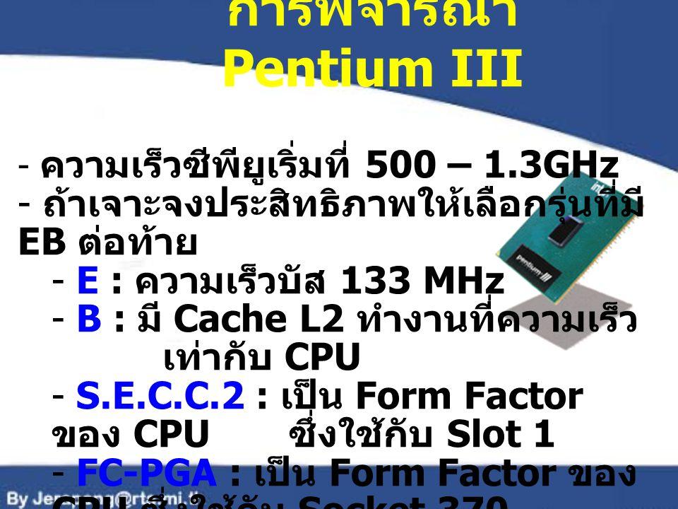 การพิจารณา Pentium III