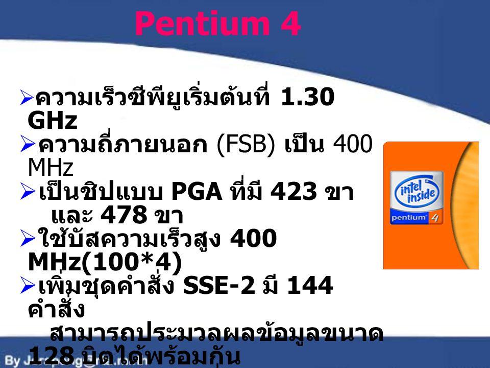 Pentium 4 ความถี่ภายนอก (FSB) เป็น 400 MHz