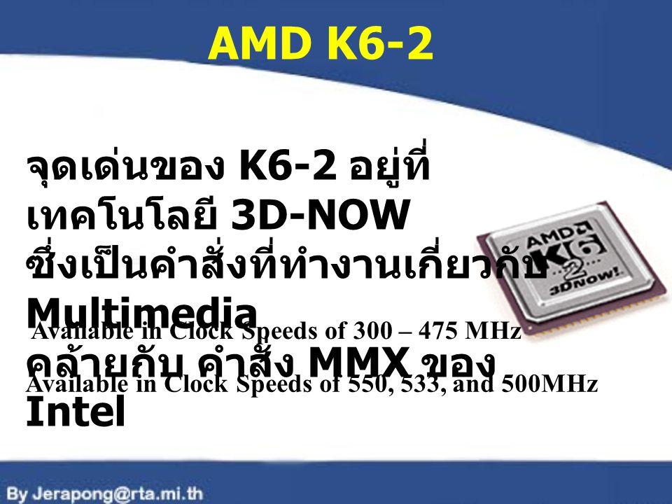 AMD K6-2 จุดเด่นของ K6-2 อยู่ที่ เทคโนโลยี 3D-NOW
