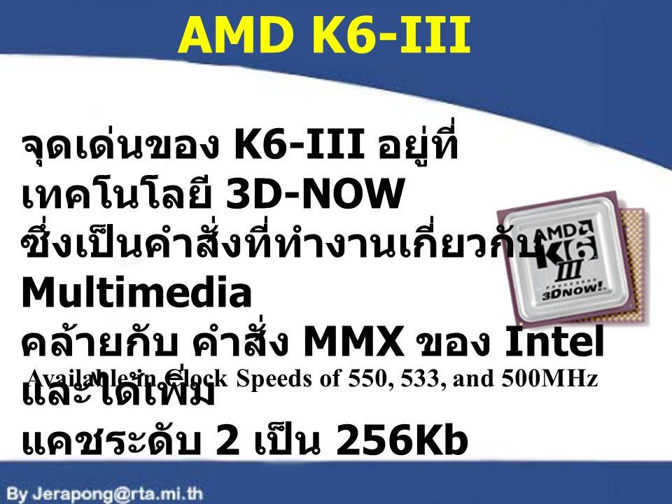 AMD K6-III จุดเด่นของ K6-III อยู่ที่ เทคโนโลยี 3D-NOW