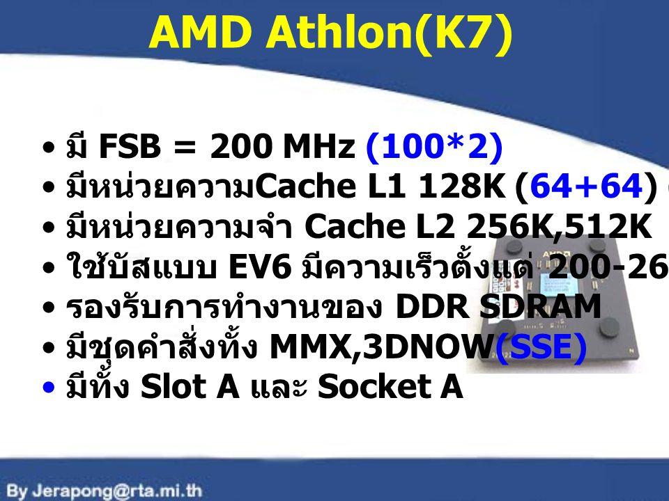 AMD Athlon(K7) มี FSB = 200 MHz (100*2)