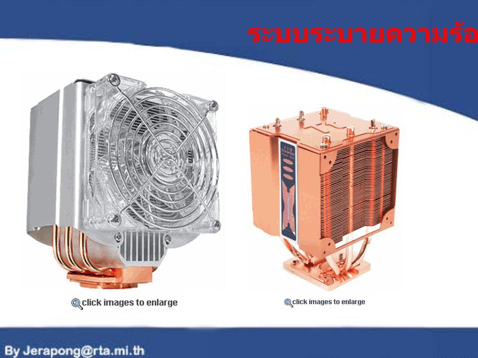 ระบบระบายความร้อนด้วยน้ำ