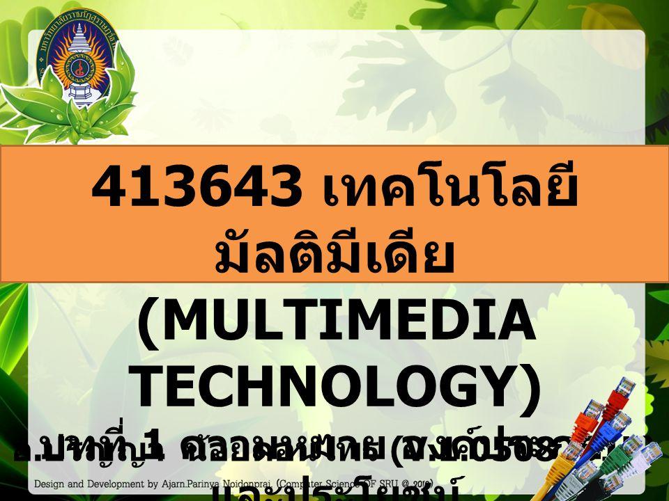 413643 เทคโนโลยีมัลติมีเดีย (MULTIMEDIA TECHNOLOGY)