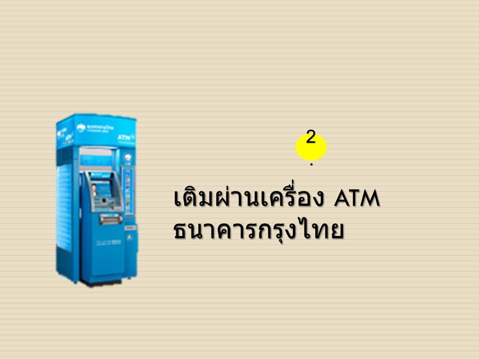 เติมผ่านเครื่อง ATM ธนาคารกรุงไทย