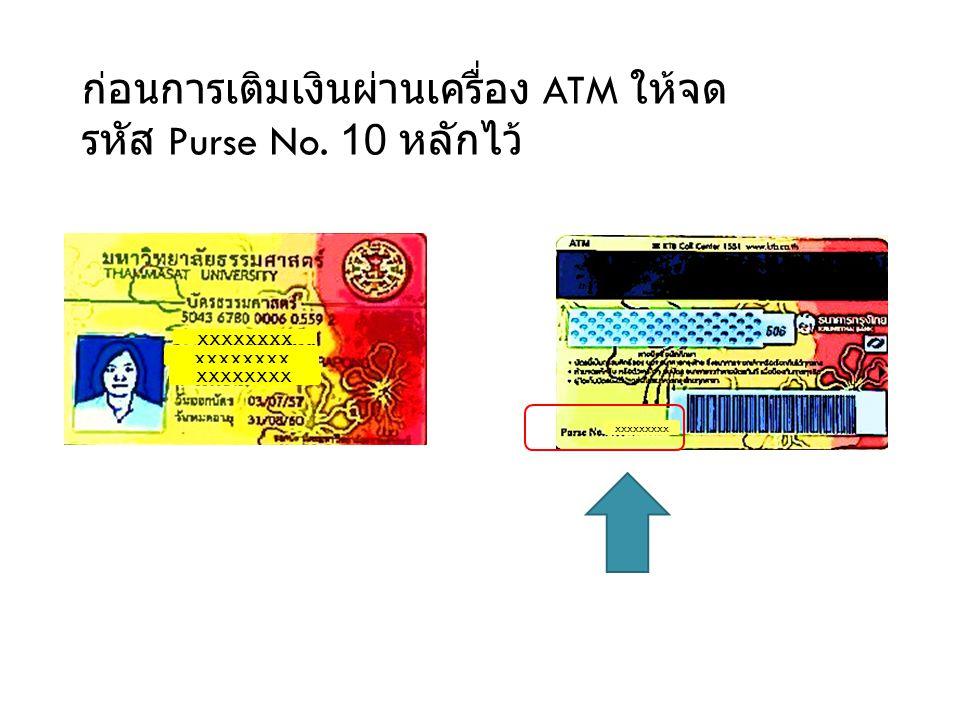 ก่อนการเติมเงินผ่านเครื่อง ATM ให้จดรหัส Purse No. 10 หลักไว้