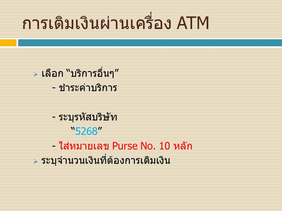 การเติมเงินผ่านเครื่อง ATM