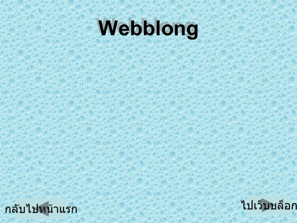 Webblong ไปเว็บบล็อก กลับไปหน้าแรก