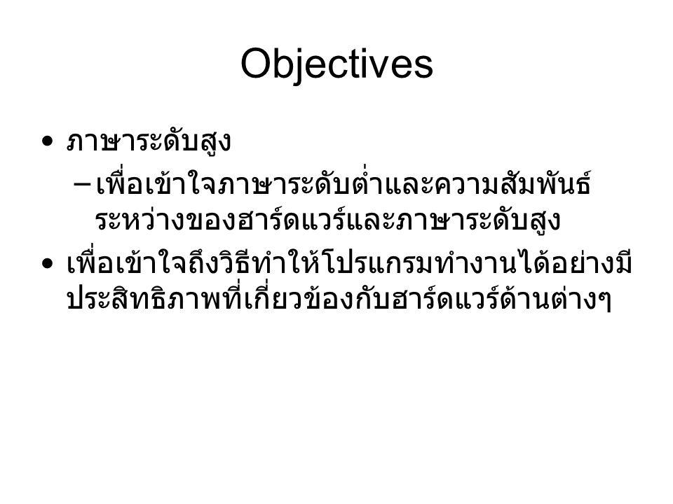 Objectives ภาษาระดับสูง