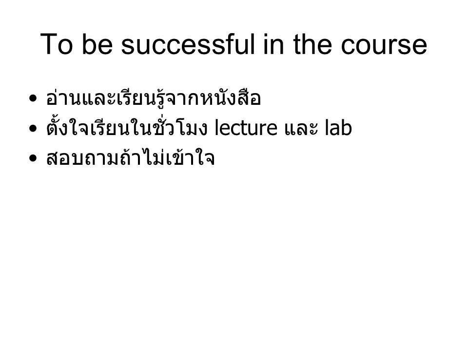 To be successful in the course