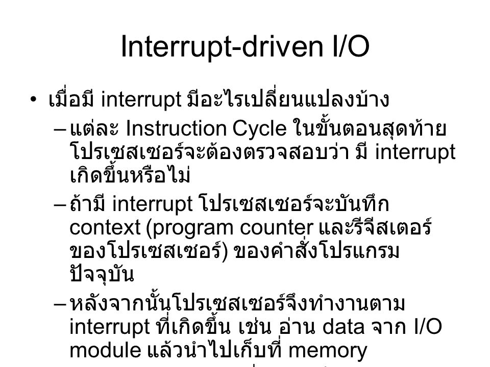 Interrupt-driven I/O เมื่อมี interrupt มีอะไรเปลี่ยนแปลงบ้าง