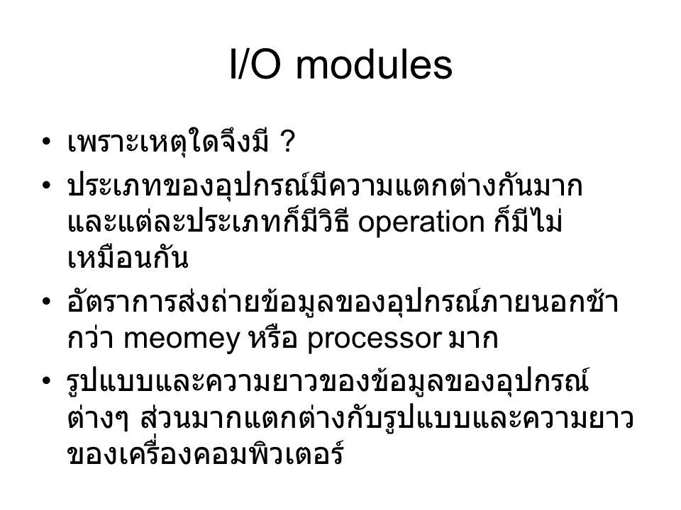 I/O modules เพราะเหตุใดจึงมี