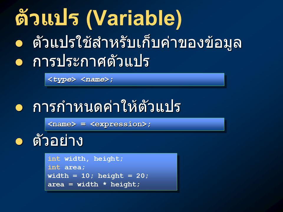 ตัวแปร (Variable) ตัวแปรใช้สำหรับเก็บค่าของข้อมูล การประกาศตัวแปร
