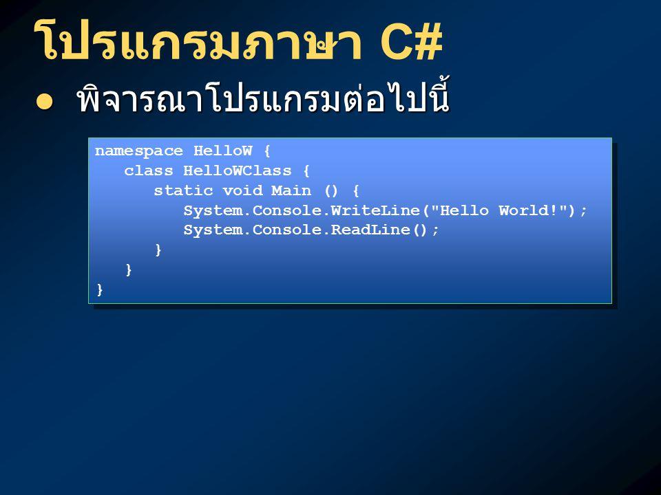 โปรแกรมภาษา C# พิจารณาโปรแกรมต่อไปนี้ namespace HelloW {
