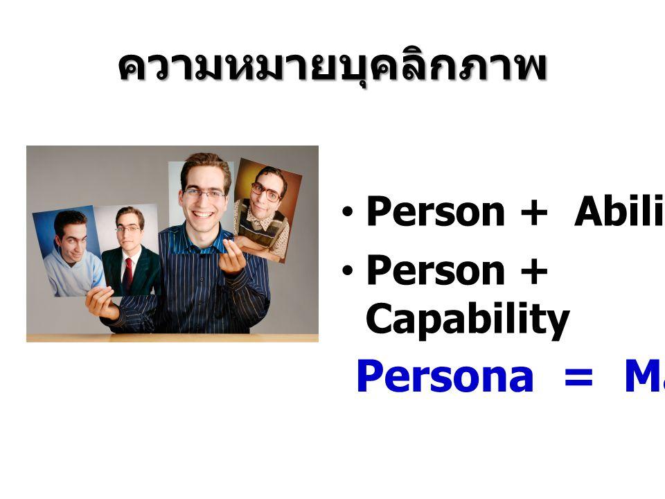 ความหมายบุคลิกภาพ Person + Ability Person + Capability Persona = Mask