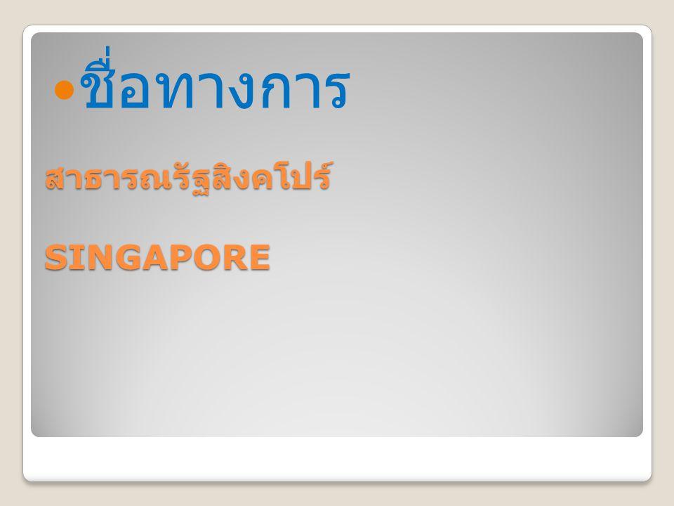 สาธารณรัฐสิงคโปร์ SINGAPORE