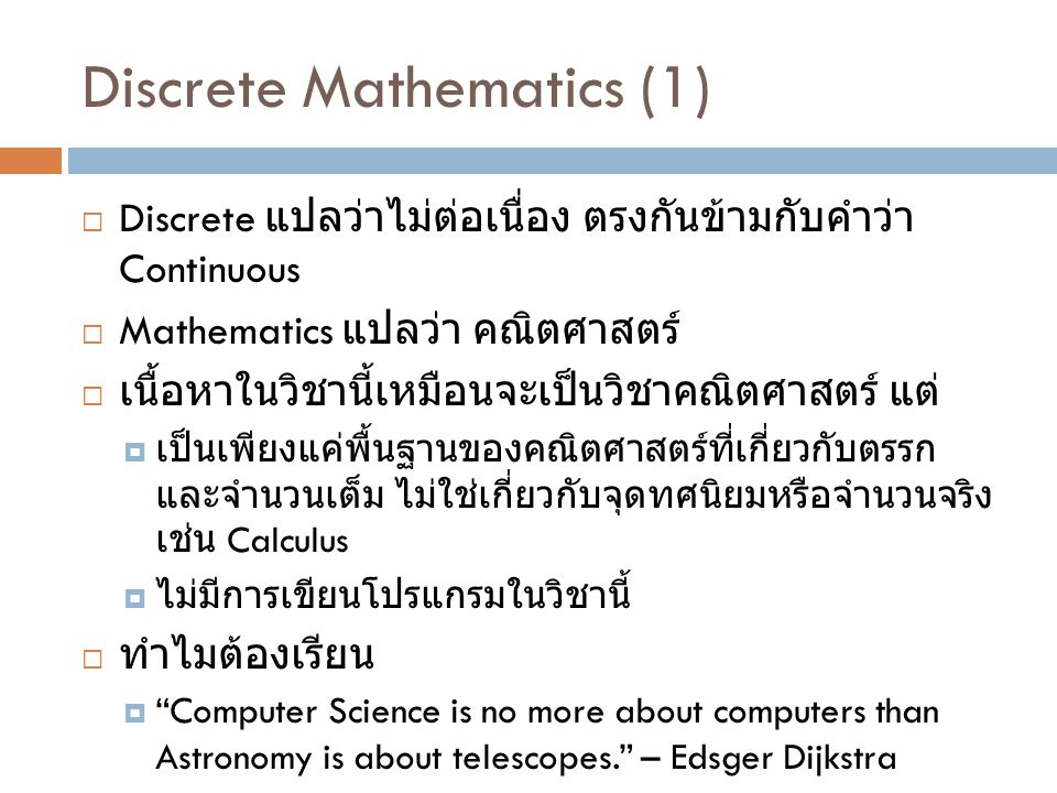 Discrete Mathematics (1)