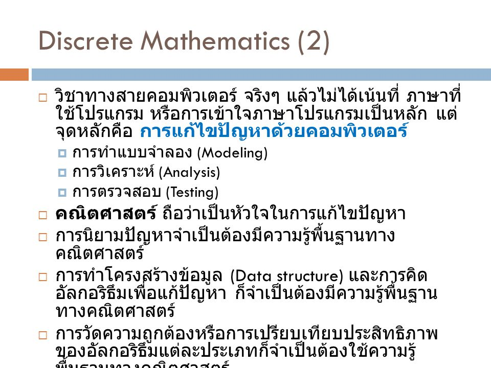 Discrete Mathematics (2)